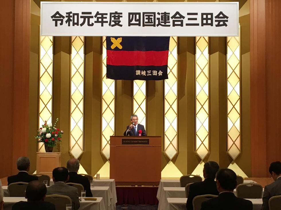 2019年四国連合三田会の報告