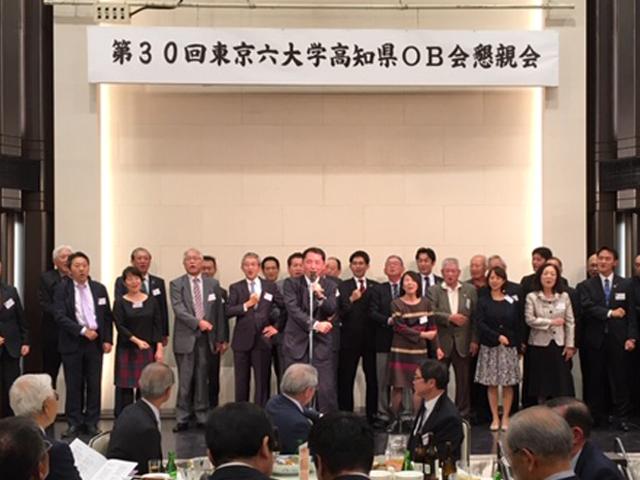 第30回東京六大学高知県OB会の報告