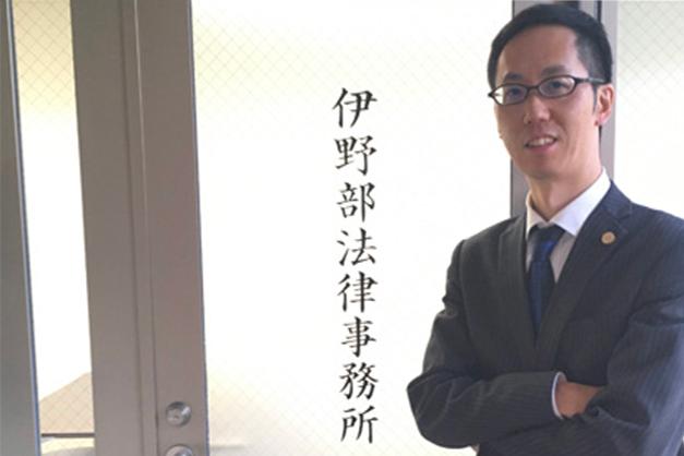 伊野部 啓(いのべ けい)さん(2002年法卒)